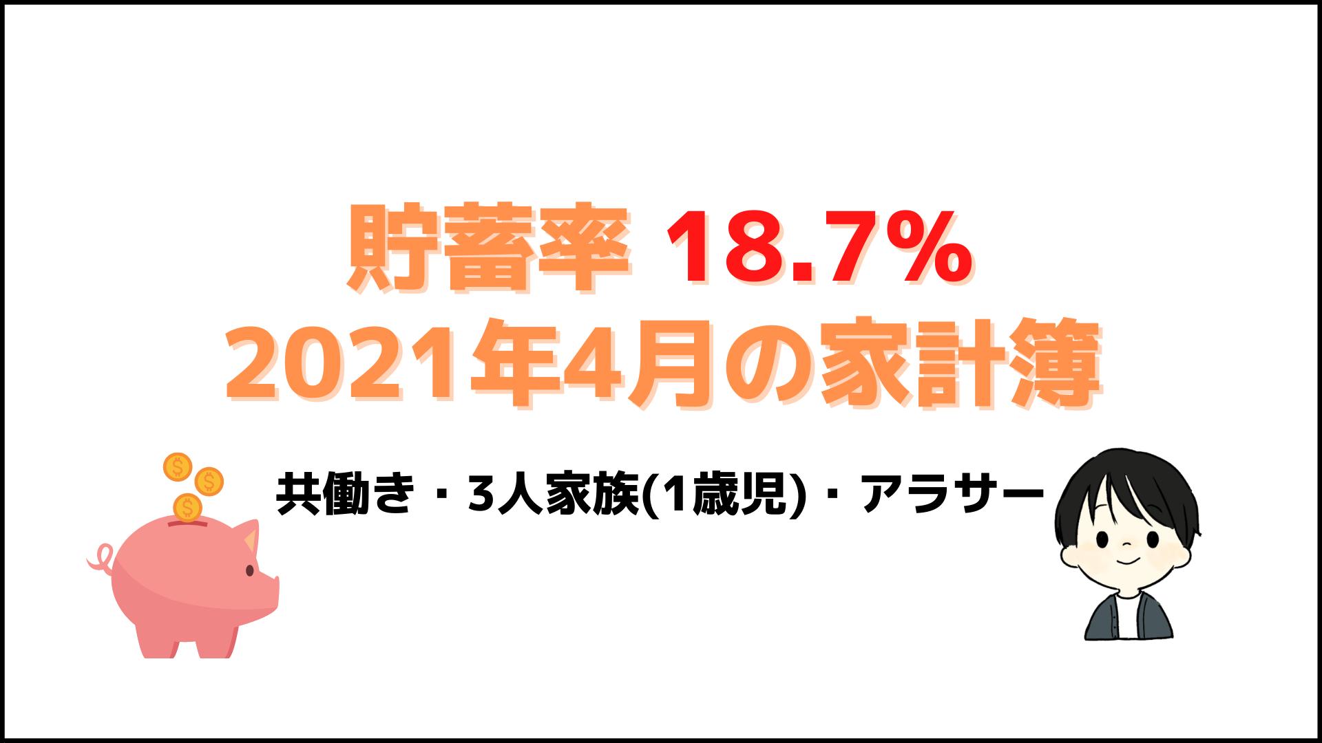家計簿 報告 2021年4月