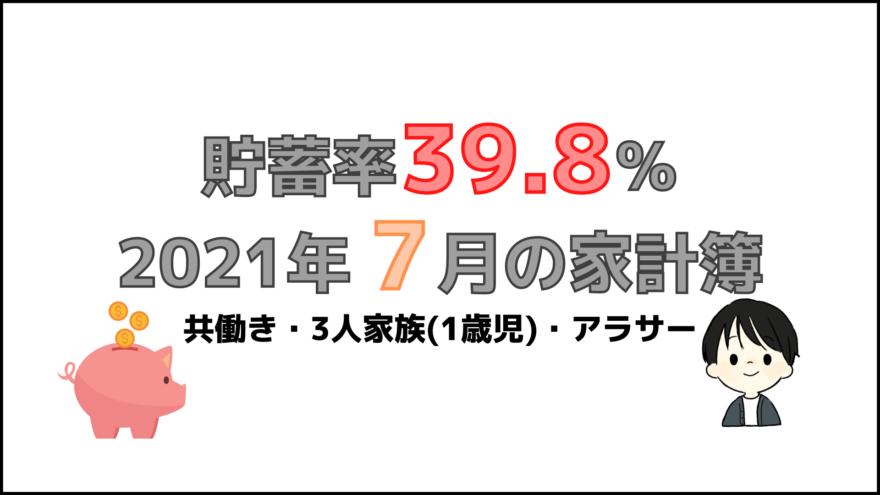 共働き3人家族 家計簿報告7月